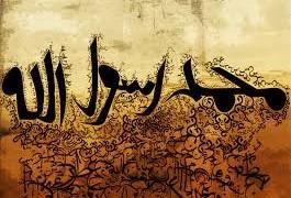 Allah's Praise of Prophet Muhammad