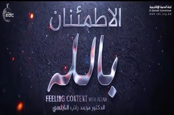 Feeling-Content-with-Allah