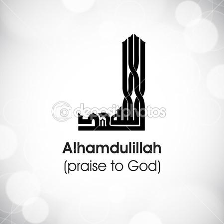 What Does Al-Hamdulillah Mean?