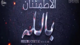 Feeling Content with Allah