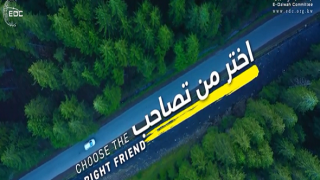 Choose the Right Friend