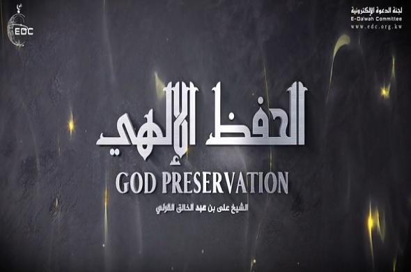 God-Preservation