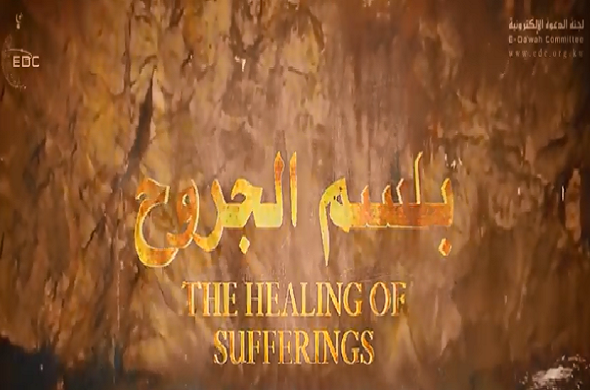 The-Healing-of-Sufferings