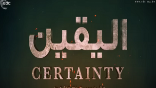 Certainty: The Highest Level of Faith in Allah