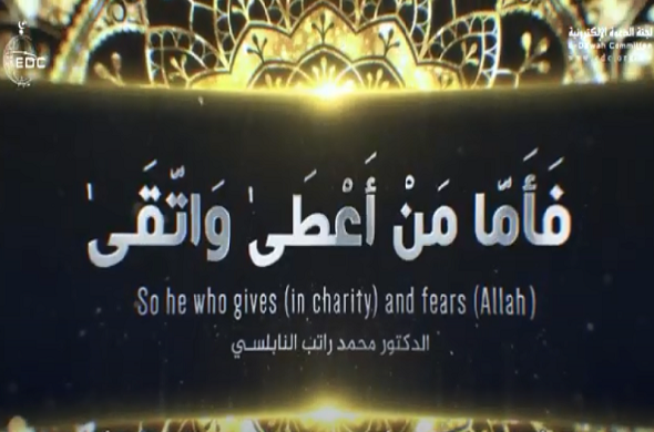 Those Who Give and Fear Allah
