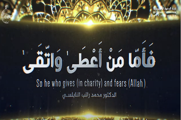 """As for He Who Gives and Fears Allah"""